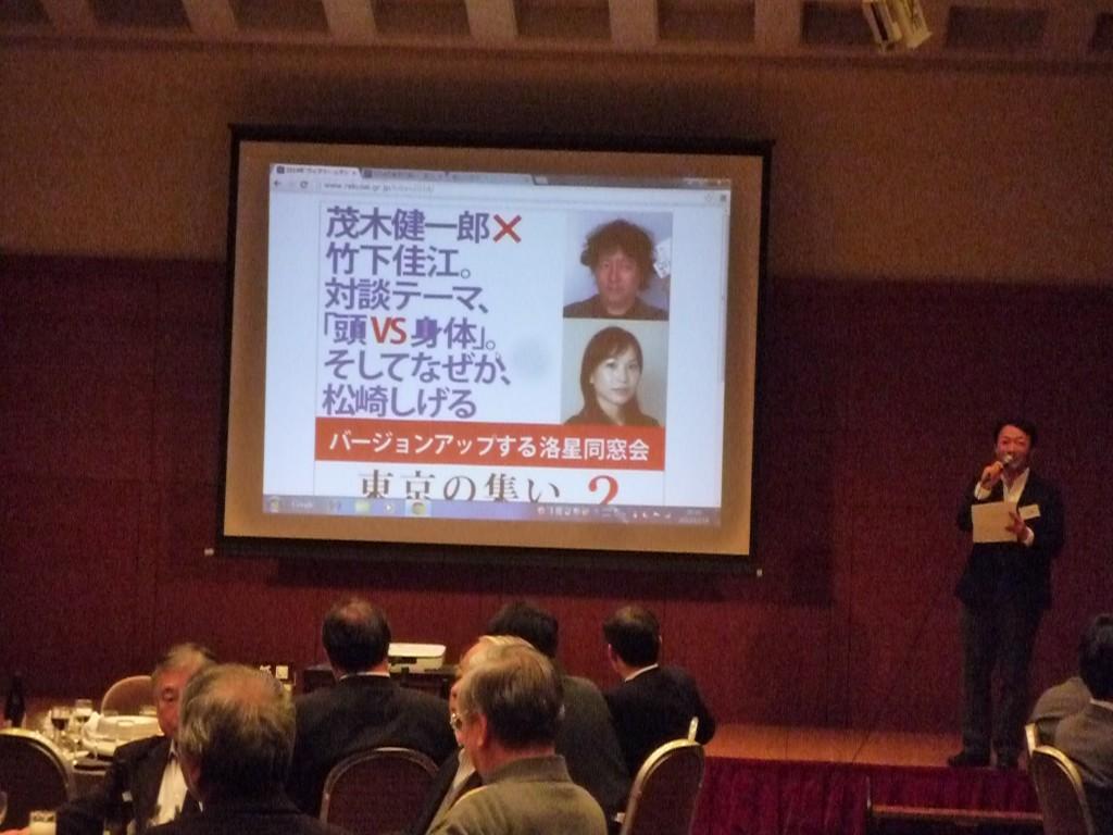 懇親会席上で2014東京の集いPR