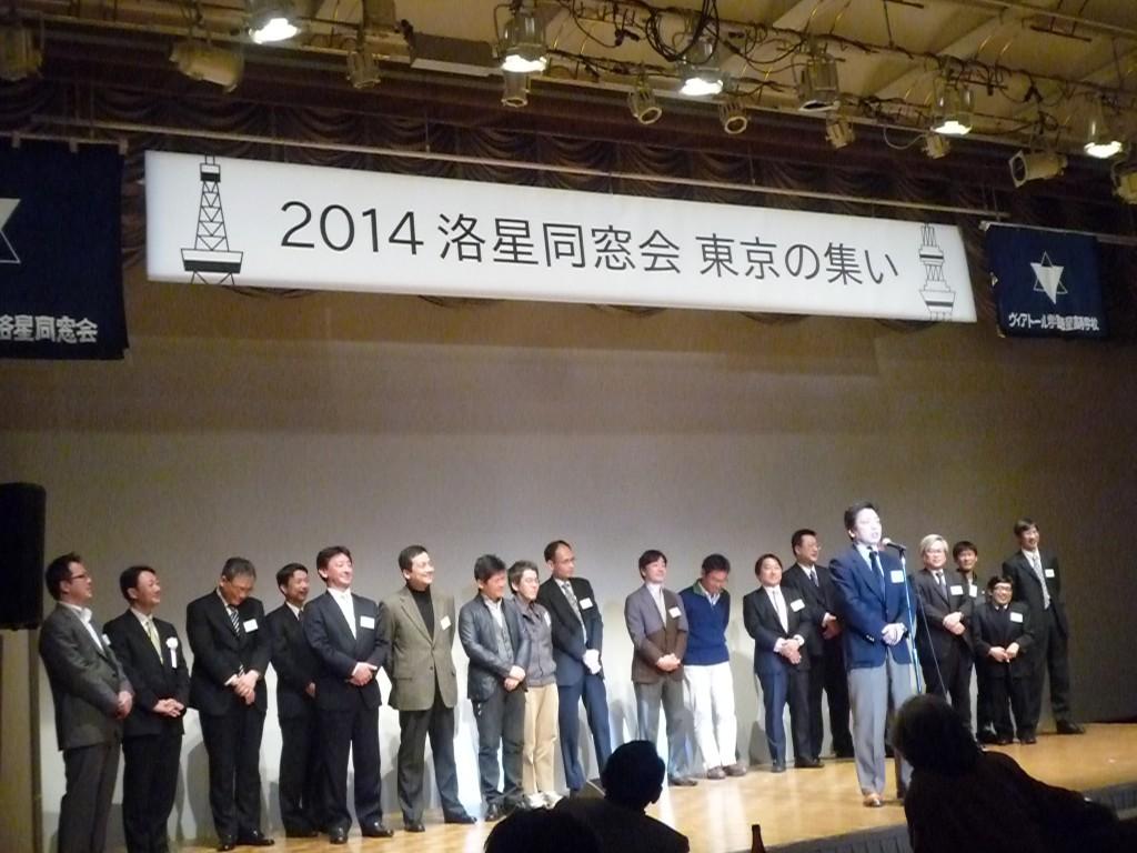 2015東京の集いは25期