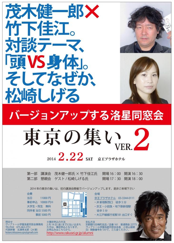 東京の集い2014