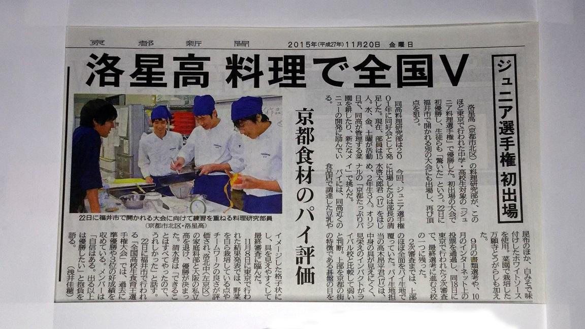 京都新聞11月18日朝刊記事