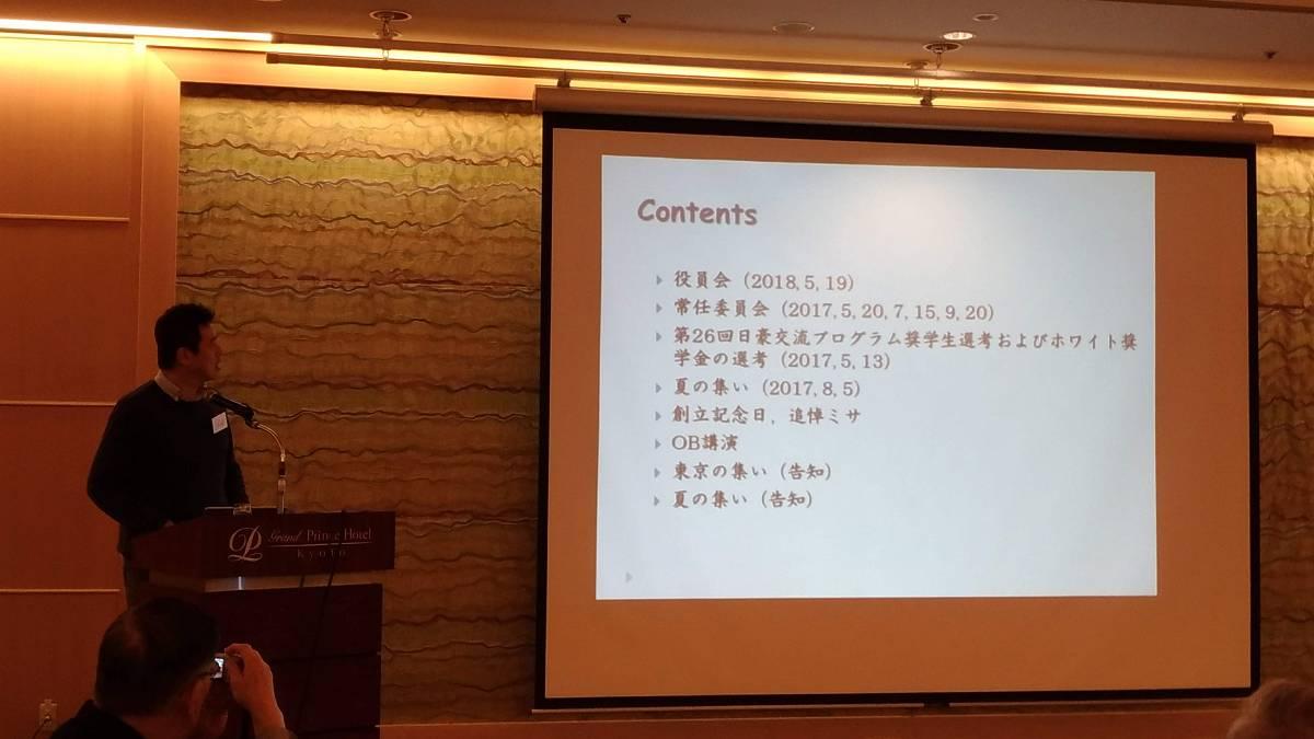 岸田 潔 常任委員(27期)より、活動報告と、講演者の紹介
